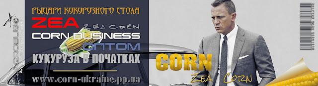 Кукуруза вареная Оптом Украина, 0985674877, 0957351986, Zea