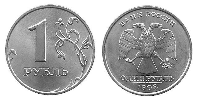 1 рубль 1998 года ммд цена монеты 1880