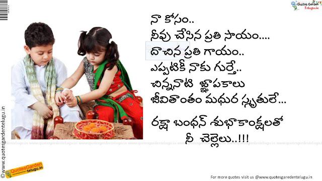 Rakshabandhan Quotes Greetings HDwallpapers in telugu 947