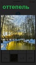 на улице началась оттепель, тает снег и растаял лед на речке
