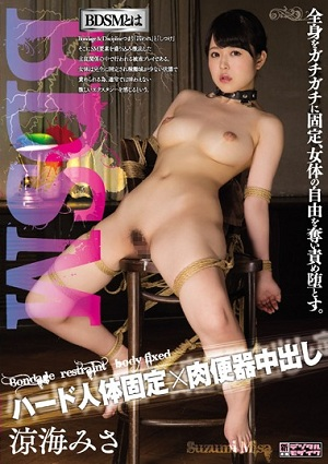 Out BDSM Hard Body Fixed × Meat Urinal In Ryoumi Misa [MIGD-754 Misa Suzumi]
