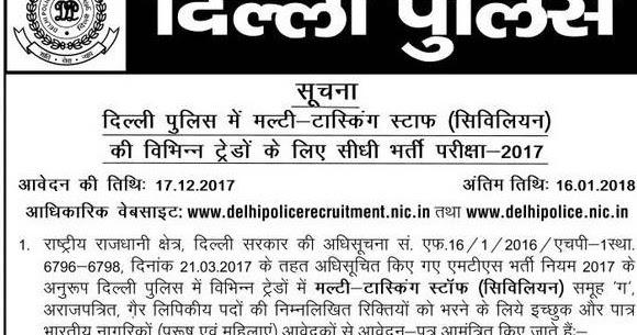 Delhi Police MTS Vacancy 2018 : Total 707 Multi Tasking