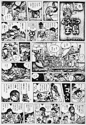 Hayao Miyazaki Comics: Animal Treasure Island (1971)