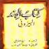 Kitab Ul Hind by Abu Rehan Albaruni pdf download