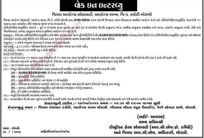 Shikshak Panchayat New Pay Scale Calculator