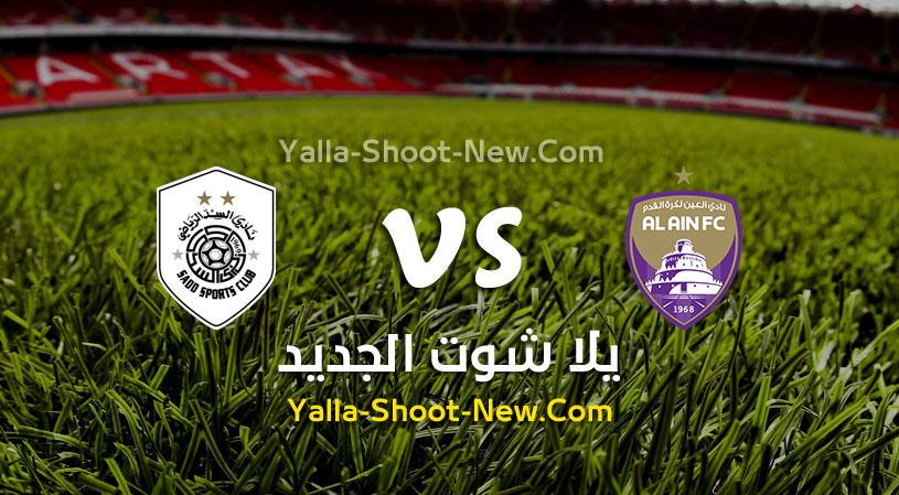 نتيجة مباراة العين والسد القطري اليوم بتاريخ 15-09-2020 في دوري أبطال آسيا