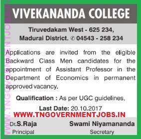 vivekananda-college-recruitment-www-tngovernmentjobs-in