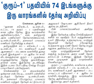 Dinamalar 6th June 2015 news about TNPSC Group I 2015 Notification