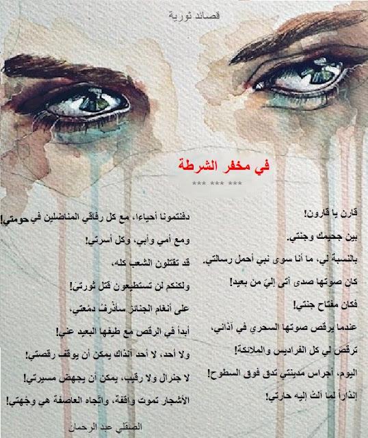 e19a8141d مشروع إبداع ديوان شعري جماعي لفائدة المعتقلين | Sakali Abderrahman