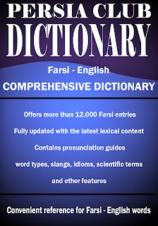 Online Farsi Tutor: 100 Absolutely Essential Persian Verbs