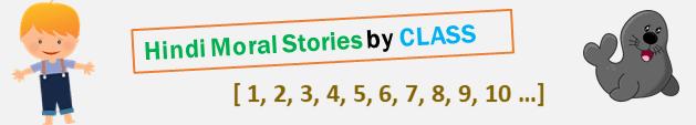 27 Best Moral Stories In Hindi - शिक्षाप्रद
