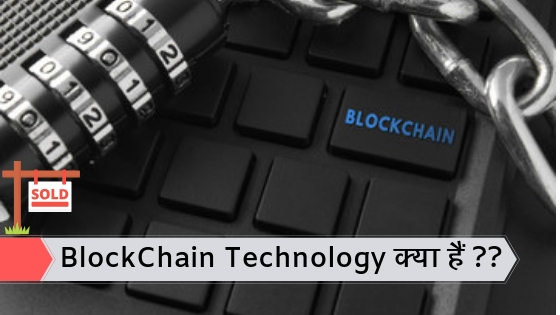Block Chain Kya Hain Hindi Me