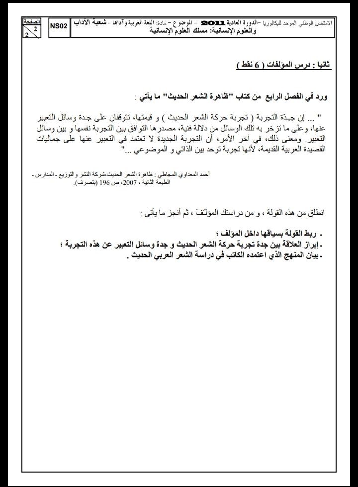 الامتحان الوطني الموحد للباكالوريا، مادة اللغة العربية، مسلك العلوم الإنسانية / الدورة العادية 2011
