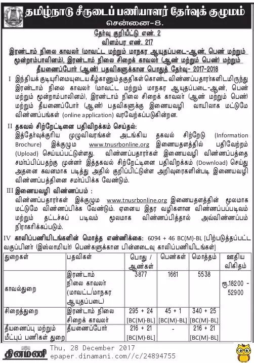 tamilnadu police selection 2018 exam date