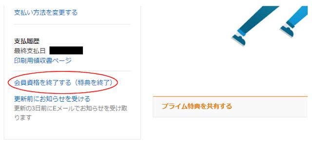 Amazon_Prime_退会方法_即退会