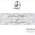 التلقيح الصناعي في قانون الاسرة، العوفي لامية، مذكرة تخرج pdf