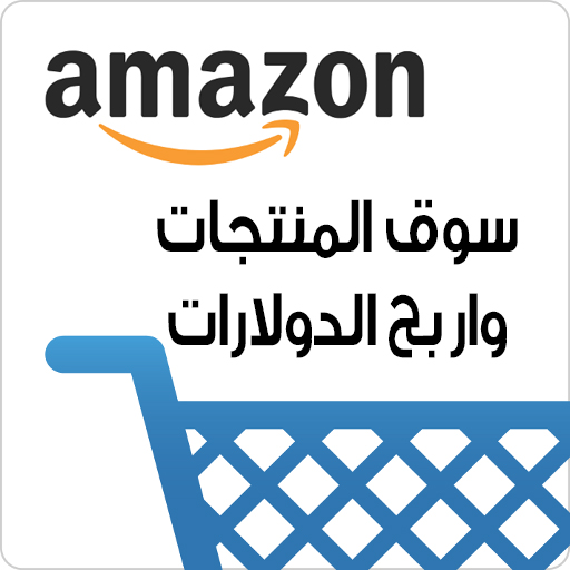 0ab8c78e9 اسهل طريقة للربح من الانترنت تسويق منتجات امازون - فلسطين تك