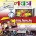 Edristi Navatra Current Affairs April -2018 Download Hindi