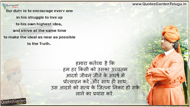 Swami Vivekananda Quotes in English and Hindi 1754