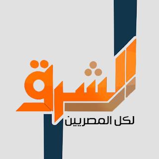 قناة الشرق الفضائية بث مباشر
