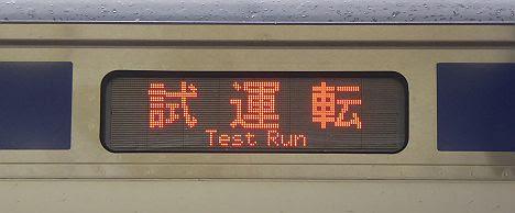 東北本線 黒磯駅・宇都宮駅でE531系が試運転