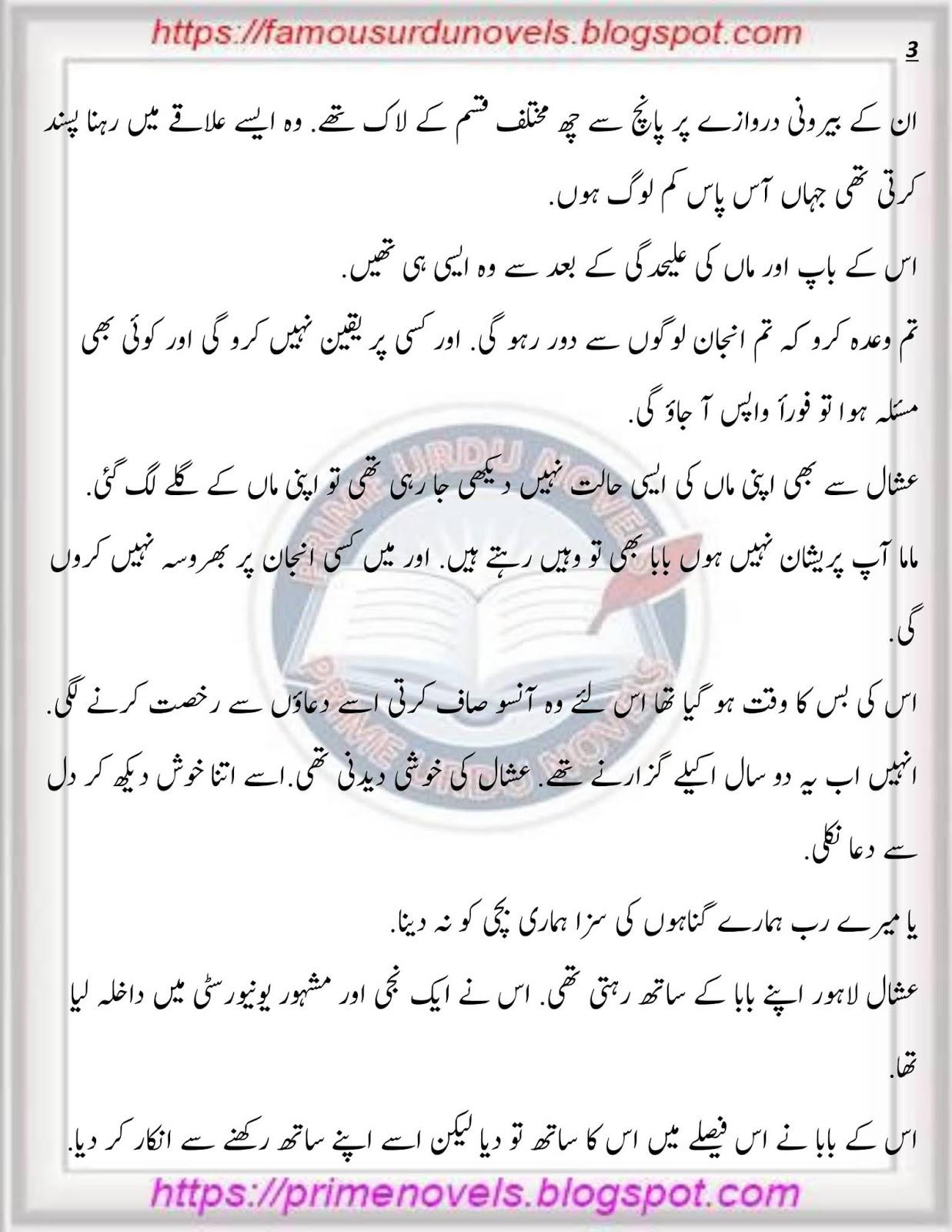 Wo Jo Naasoor Thehray By Raania Saddique Forced Marriage Novel