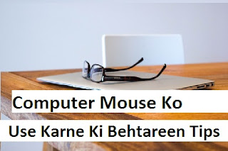 Computer Mouse Ko Use Karne Ki Behtareen Tips