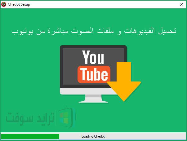 متصفح تشي دوت عربي الجديد كامل مجاناً