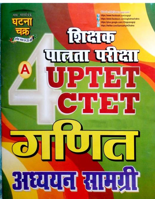 घटना चक्र मासिक पत्रिका पीडीऍफ़ पुस्तक  | UPTET Ghatna Chakra PDF Book In Hindi Free Download