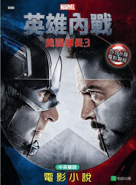 Marvel電影小說【美國隊長3: 英雄內戰】演員 預告