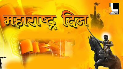 Maharashtra Day Images For Whatsapp