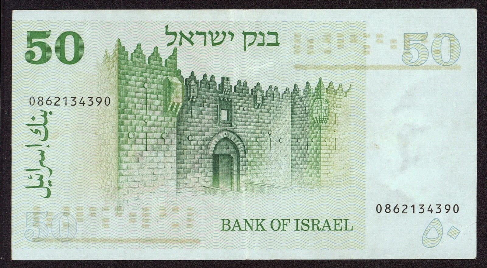 Israel Banknotes 50 Lirot Note 1973 Damascus gate in the Old City of Jerusalem