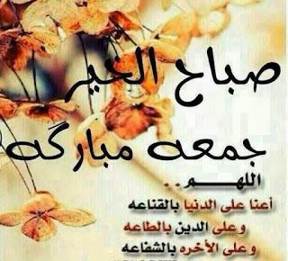 مسجات ورسائل يوم الجمعة مباركة مصرية و سعودية امارتية عمانية للجوال 2018-1440