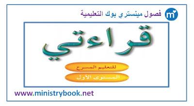 كتاب قراءتي التعليم المسرع المستوى الاول 2018-2019-2020-2021