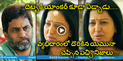 Actress Yamuna Exclusive Interview