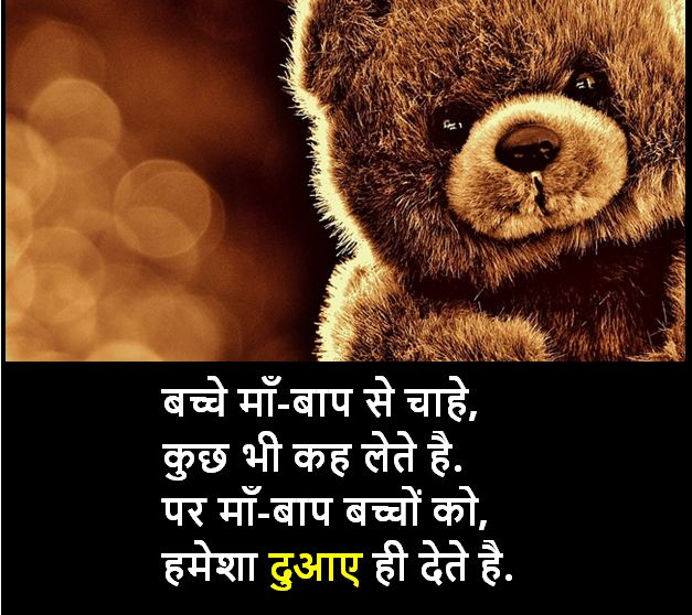 dua shayari images, dua shayari images collection
