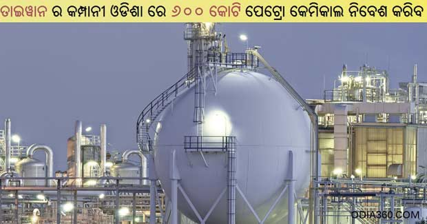 Taiwanese company $6.6 billion petrochemical investment in Odisha