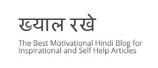 Motivational Blog in Hindi