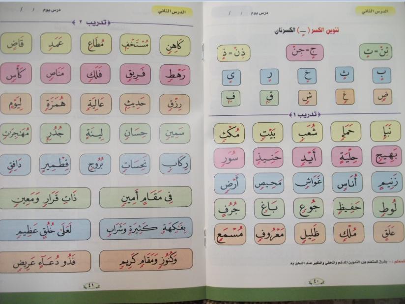 تحميل كتاب دروس المساجد pdf