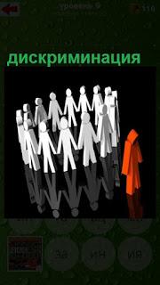 происходит дискриминация человека, все вместе стоят и только один в стороне