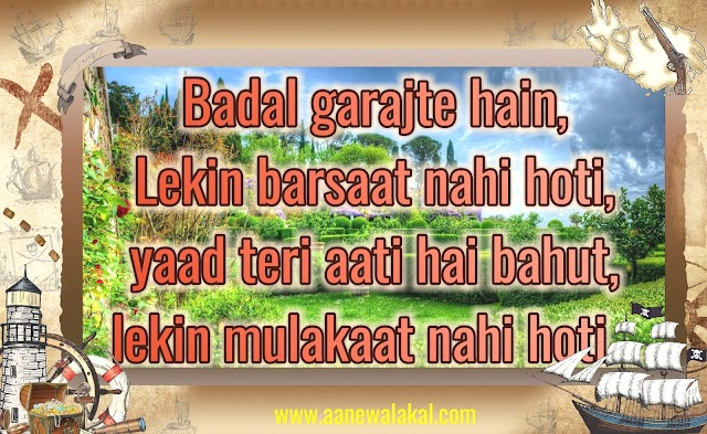 Love shayari, koi shyam aisi nahi hoti jise teri pyas na ho