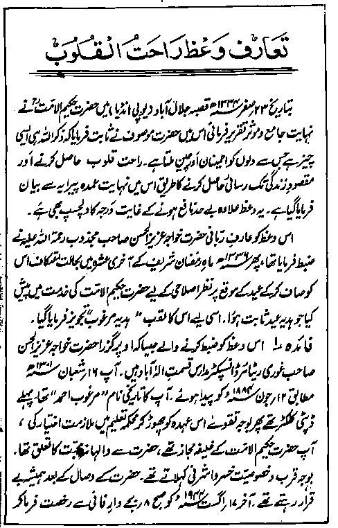 Rahat Ul Quloob Urdu Pdf