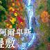 [日本/長野] 中央阿爾卑斯千疊敷 航拍效果般的漫山紅葉