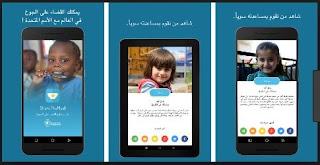 التطبيق, الرسمى, من, الامم, المتحدة, لمساعدة, وإطعام, الاطفال, حول, العالم, ShareTheMeal