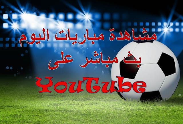 Koora Online Tv Live Streaming Football Publish, بث مباشر, كورة مباشر, كورة اون لاين, مشاهدة مباريات اليوم