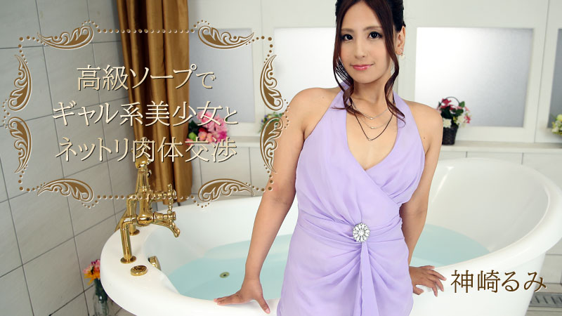 Rumi Kanzaki Get Laid With A Beautiful Girl At Premium Soapland