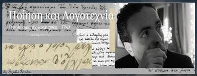 Συνέντευξη του Δρ. Νίκου Λυγερού στο «Ποίηση και Λογοτεχνία»