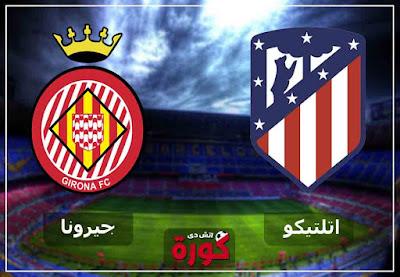 مشاهدة مباراة اتلتيكو مدريد وجيرونا بث مباشر اليوم