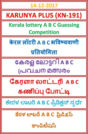 Kerala Lottery A B C Guessing Competition KARUNYA PLUS KN-191