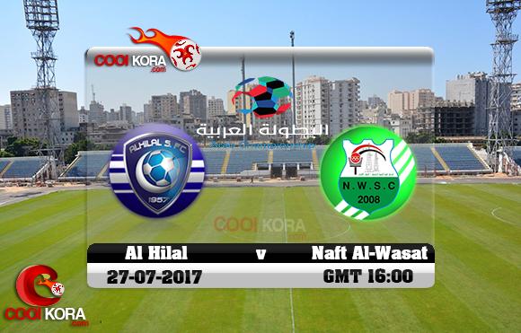 مشاهدة مباراة الهلال ونفط الوسط اليوم 27-7-2017 في البطولة العربية للأندية